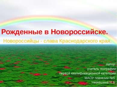 Рожденные в Новороссийске. Новороссийцы - слава Краснодарского края. Автор: у...