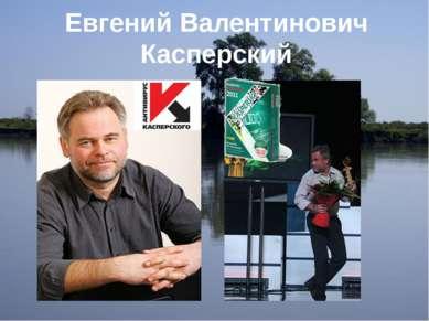Евгений Валентинович Касперский