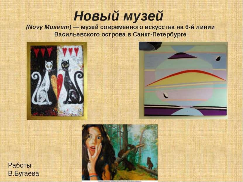 Новый музей (Novy Museum)— музей современного искусства на 6-й линии Василье...