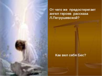 От чего же предостерегает ангел героев рассказа Л.Петрушевской? Как вел себя ...