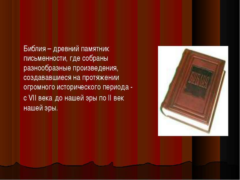 Библия – древний памятник письменности, где собраны разнообразные произведени...