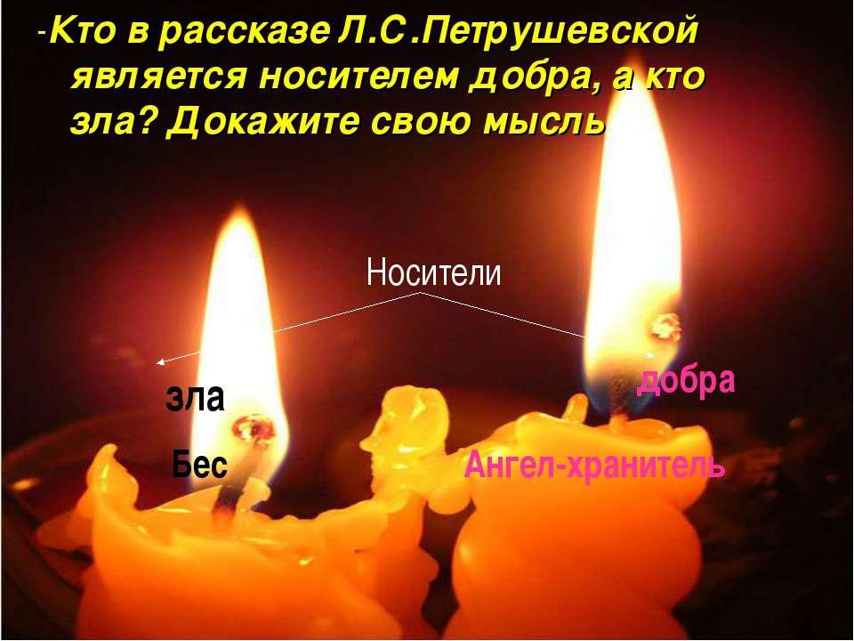 -Кто в рассказе Л.С.Петрушевской является носителем добра, а кто зла? Докажит...