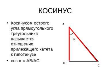 КОСИНУС Косинусом острого угла прямоугольного треугольника называется отношен...
