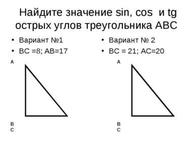 Найдите значение sin, соs и tg острых углов треугольника АВС Вариант №1 ВС =8...