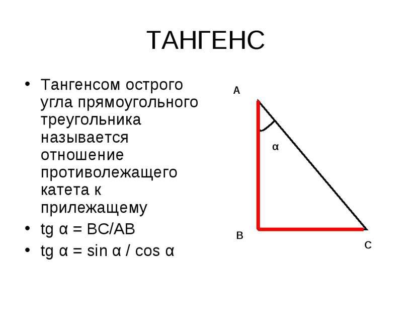 ТАНГЕНС Тангенсом острого угла прямоугольного треугольника называется отношен...