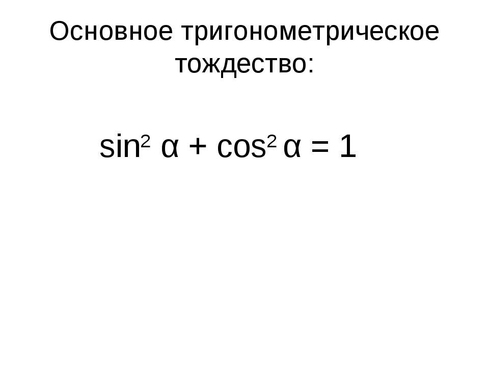 Основное тригонометрическое тождество: sin2 α + соs2 α = 1