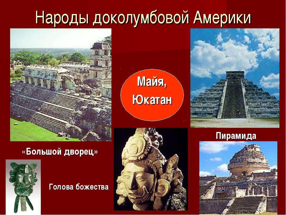 Народы доколумбовой Америки «Большой дворец» Майя, Юкатан Пирамида Голова бож...