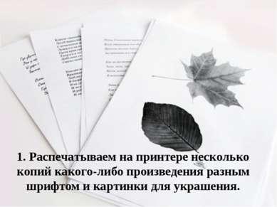 1. Распечатываем на принтере несколько копий какого-либо произведения разным ...