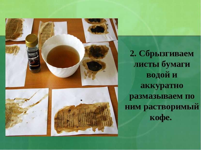 2. Сбрызгиваем листы бумаги водой и аккуратно размазываем по ним растворимый ...