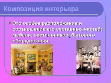 Композиция интерьера Это особое расположение и соотношение его составных част...