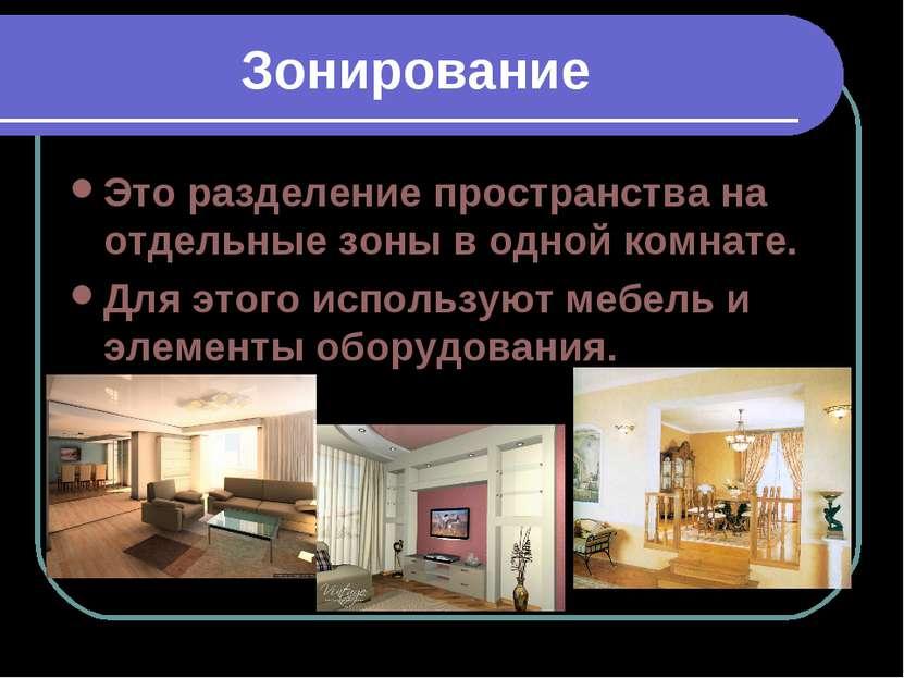 Зонирование Это разделение пространства на отдельные зоны в одной комнате. Дл...