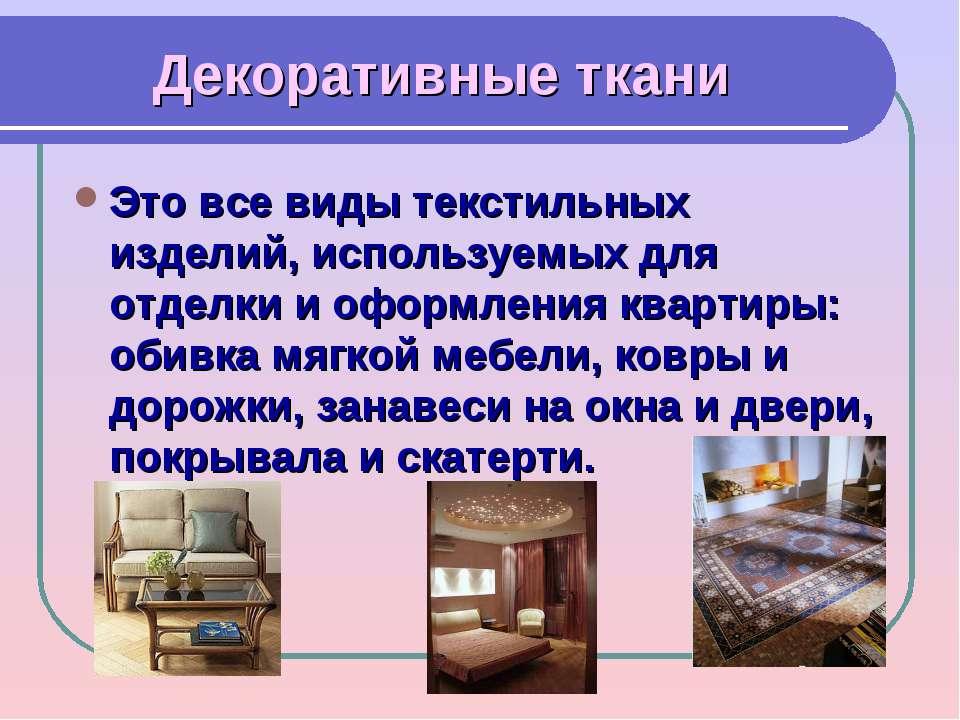 Декоративные ткани Это все виды текстильных изделий, используемых для отделки...
