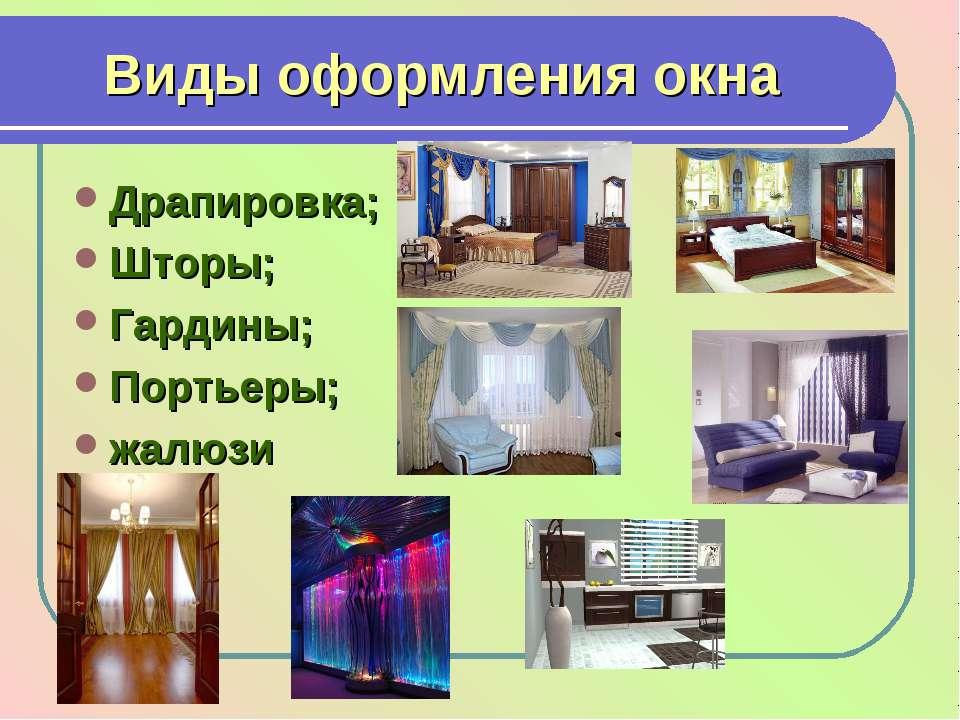 Виды оформления окна Драпировка; Шторы; Гардины; Портьеры; жалюзи