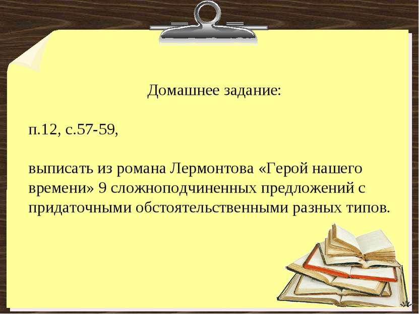 Домашнее задание: п.12, с.57-59, выписать из романа Лермонтова «Герой нашего ...