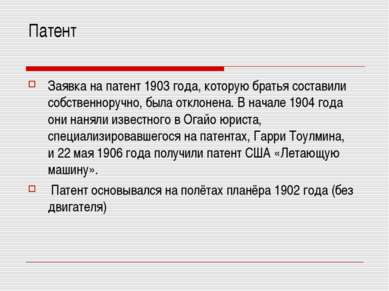 Патент Заявка на патент1903 года, которую братья составили собственноручно, ...