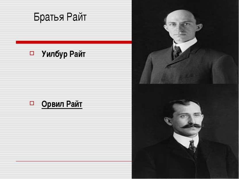 Братья Райт Уилбур Райт Орвил Райт