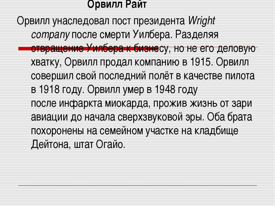Орвилл Райт Орвилл унаследовал пост президентаWright companyпосле смерти Уи...