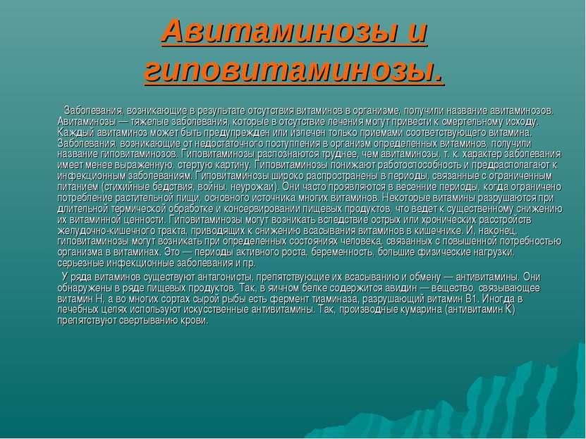 Авитаминозы и гиповитаминозы. Заболевания, возникающие в результате отсутстви...