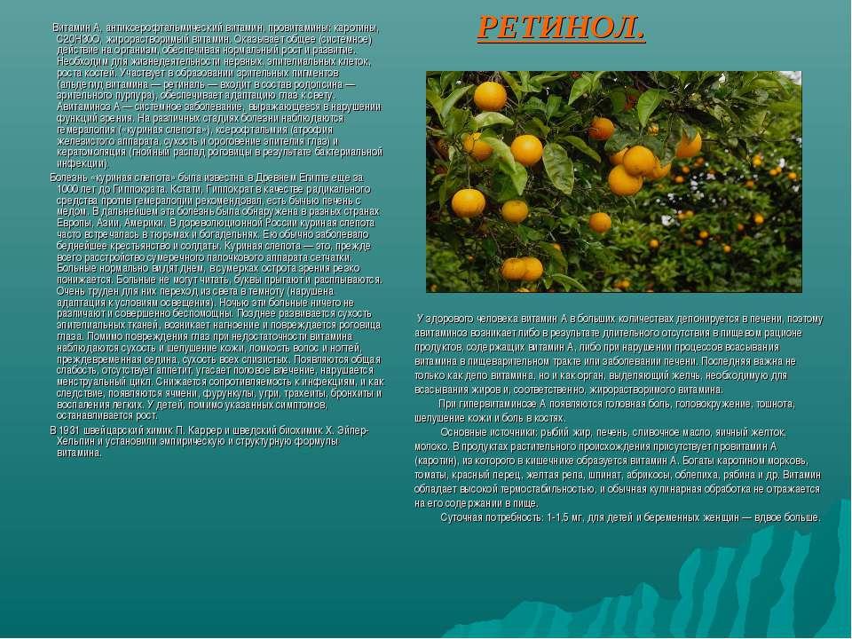 РЕТИНОЛ. Витамин А, антиксерофтальмический витамин, провитамины: каротины, С2...