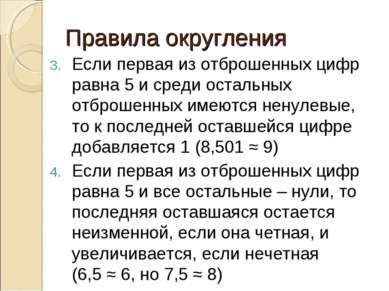 Правила округления Если первая из отброшенных цифр равна 5 и среди остальных ...