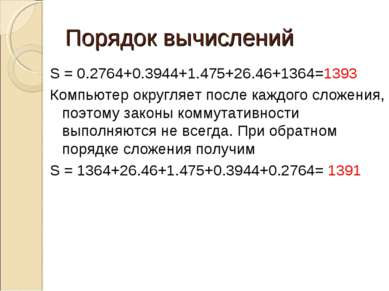 Порядок вычислений S = 0.2764+0.3944+1.475+26.46+1364=1393 Компьютер округляе...