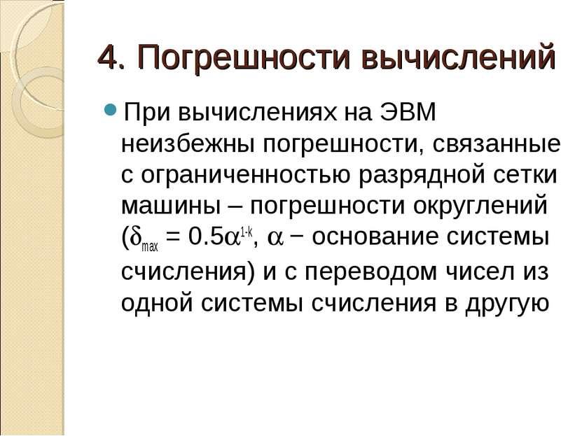 4. Погрешности вычислений При вычислениях на ЭВМ неизбежны погрешности, связа...
