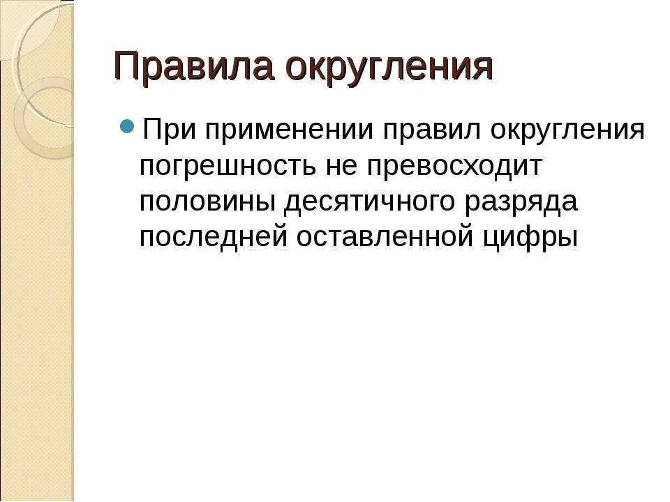 Правила округления При применении правил округления погрешность не превосходи...