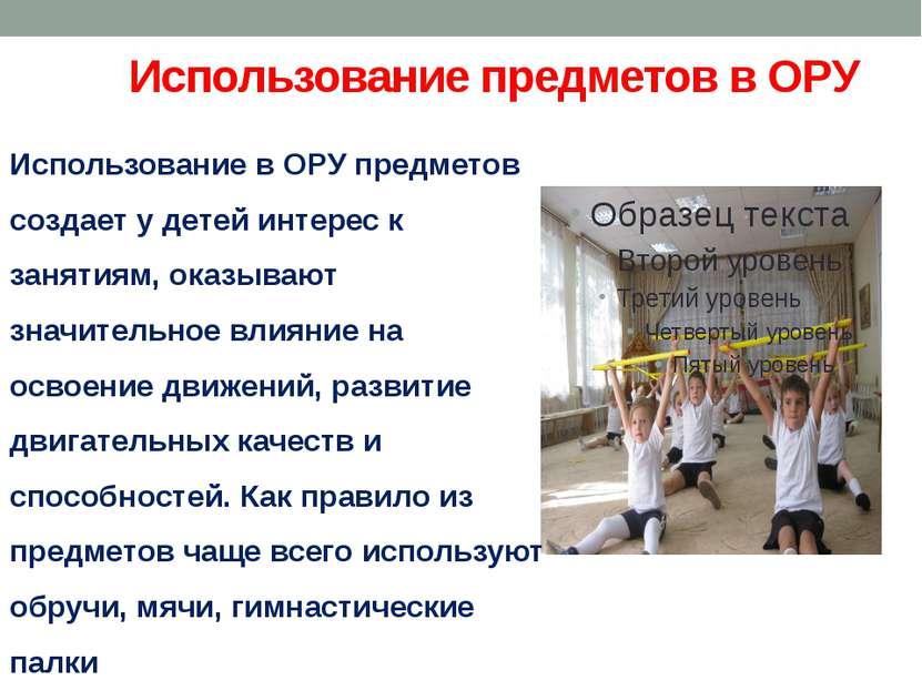 Использование предметов в ОРУ Использование в ОРУ предметов создает у детей и...