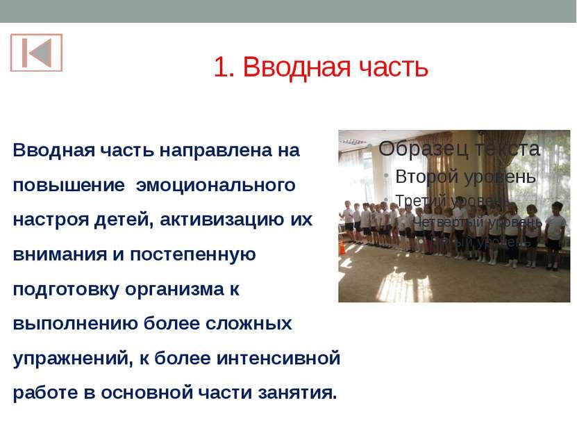 2.1. Упражнения общеразвивающего воздействия ОРУ – специально разработанные д...