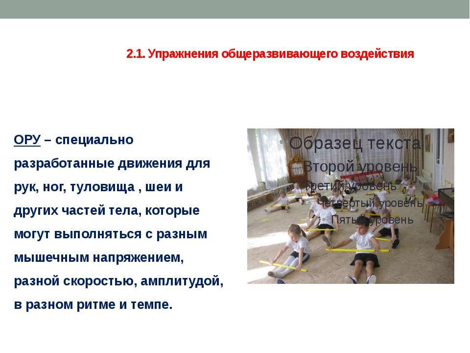 3. Заключительная часть В эту часть занятия входят: ходьба с постепенным заме...