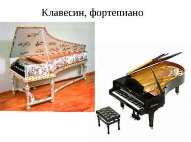 Клавесин, фортепиано