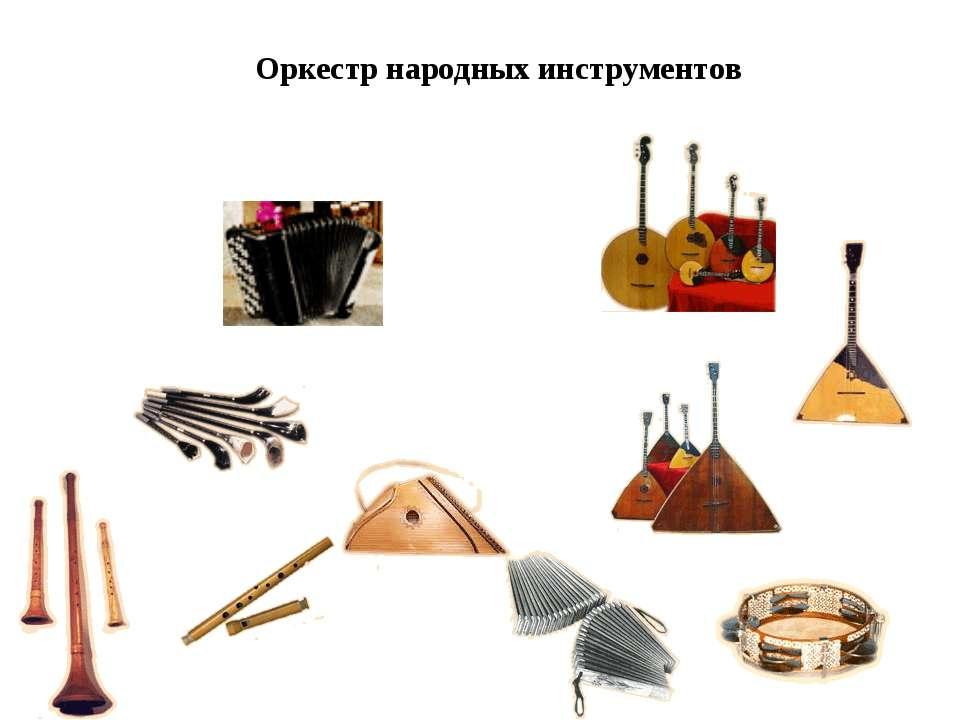 Оркестр народных инструментов