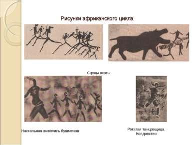 Рисунки африканского цикла Сцены охоты Наскальная живопись бушменов Рогатая т...