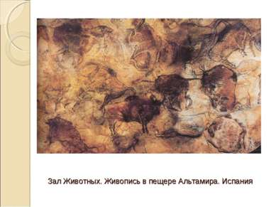 Зал Животных. Живопись в пещере Альтамира. Испания
