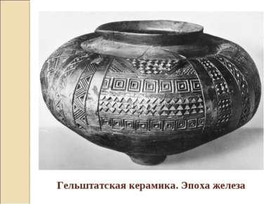 Гельштатская керамика. Эпоха железа