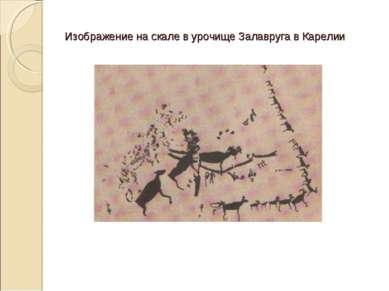 Изображение на скале в урочище Залавруга в Карелии