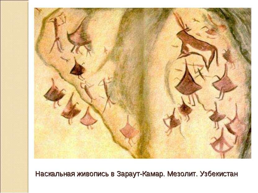 Наскальная живопись в Зараут-Камар. Мезолит. Узбекистан