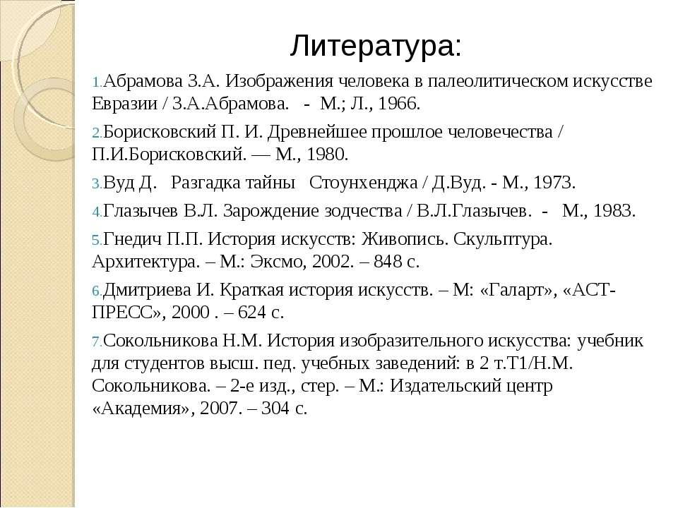 Литература: Абрамова З.А. Изображения человека в палеолитическом искусстве Ев...