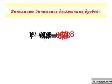 Выполнить вычитание десятичных дробей: На содержание