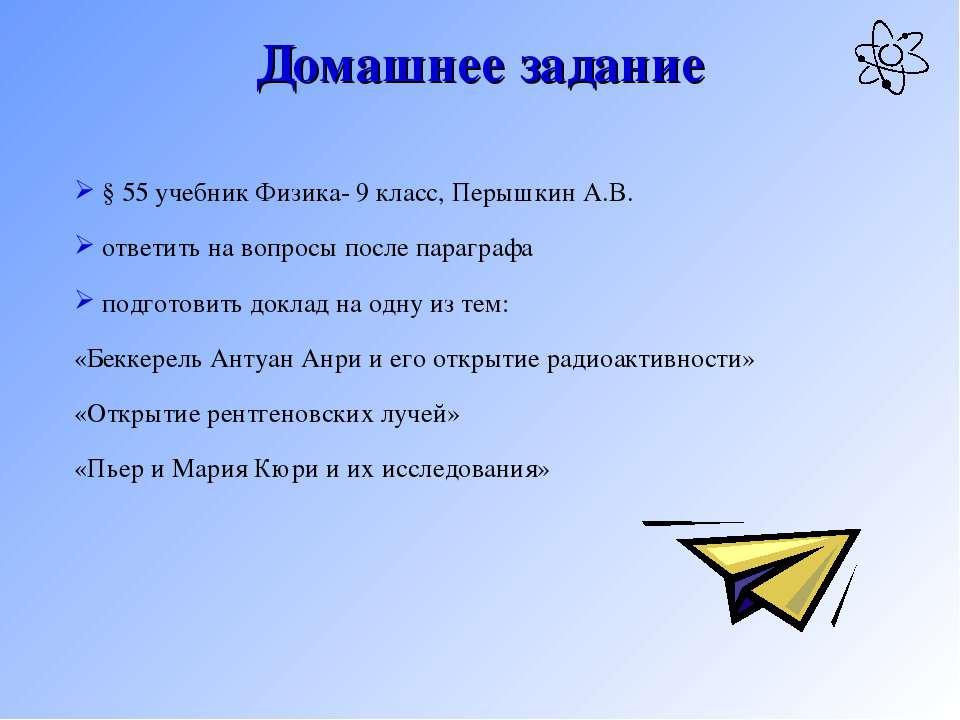Домашнее задание § 55 учебник Физика- 9 класс, Перышкин А.В. ответить на вопр...