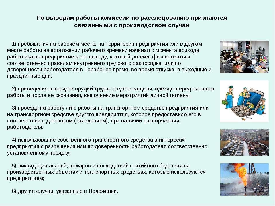 По выводам работы комиссии по расследованию признаются связанными с производс...
