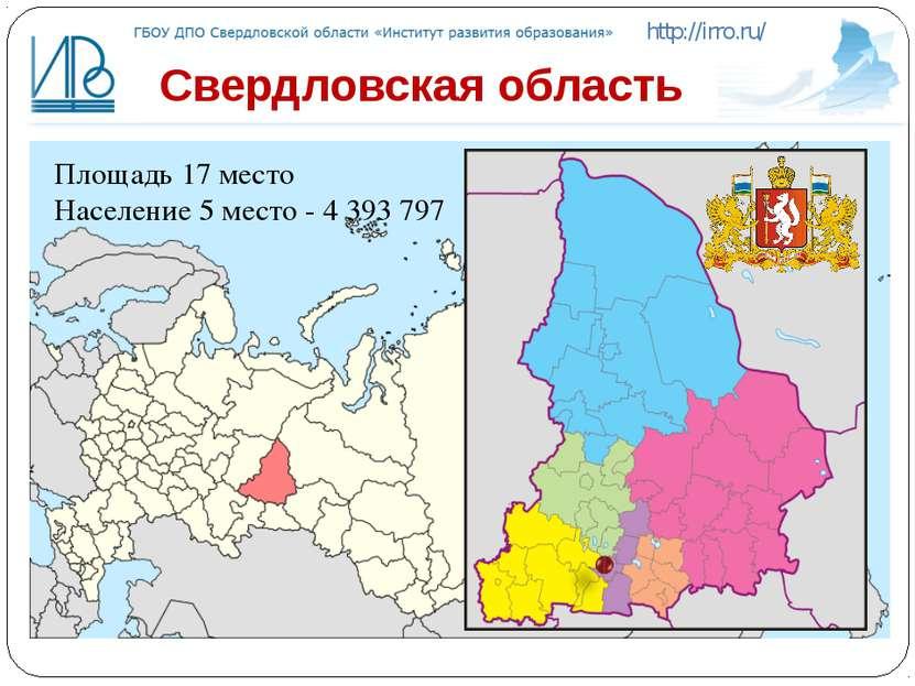 Свердловская область Площадь 17 место Население 5 место -4 393 797 http://ir...
