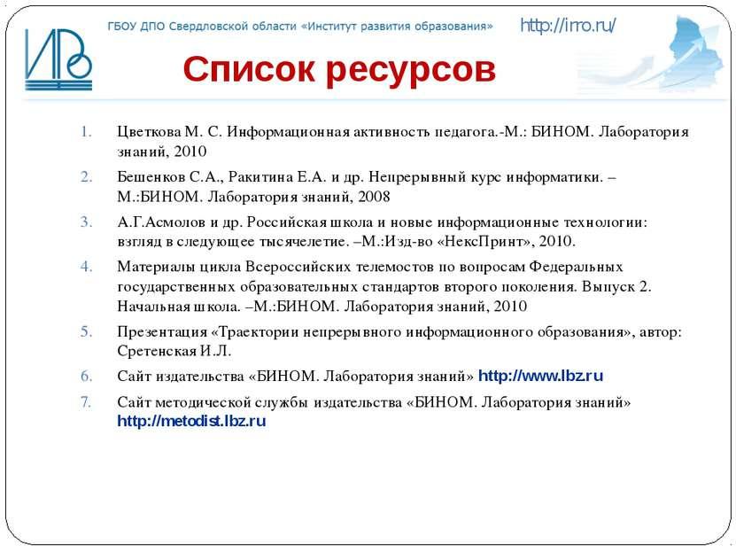Список ресурсов Цветкова М. С. Информационная активность педагога.-М.: БИНОМ....