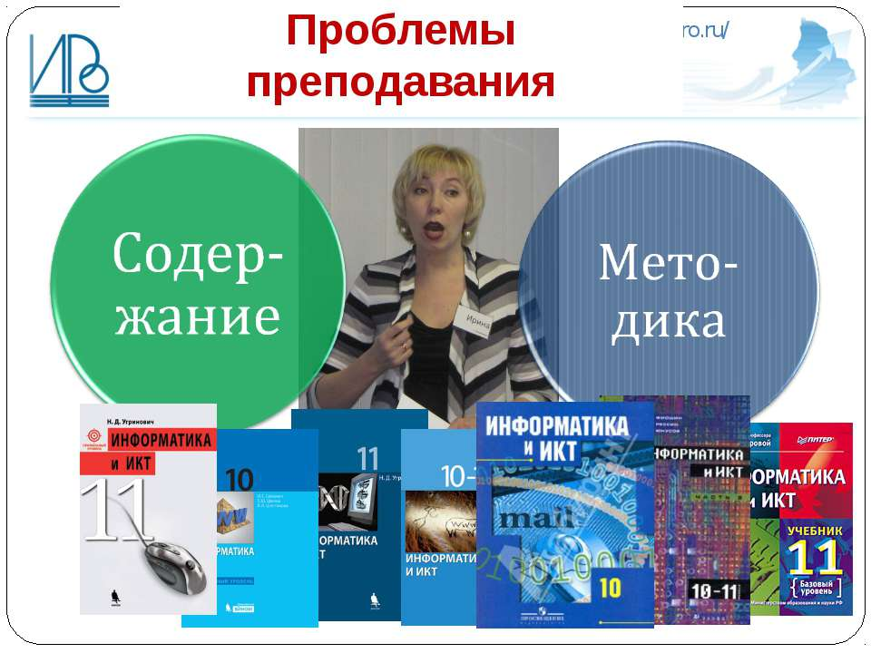 Проблемы преподавания http://irro.ru/