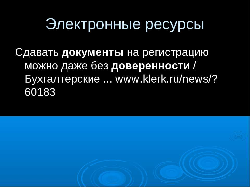 Электронные ресурсы Сдавать документы на регистрацию можно даже без доверенно...