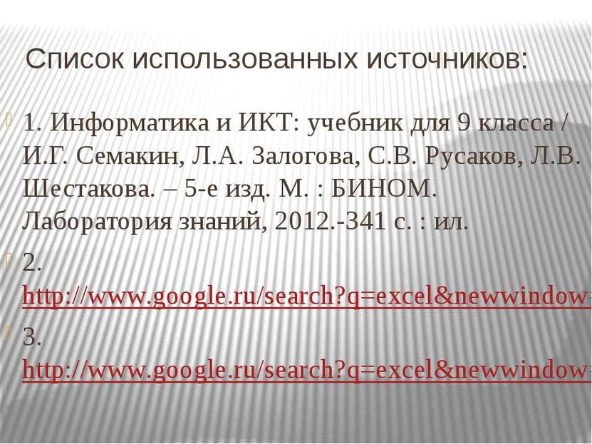 Список использованных источников: 1. Информатика и ИКТ: учебник для 9 класса ...