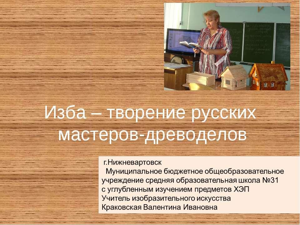 Изба – творение русских мастеров-древоделов