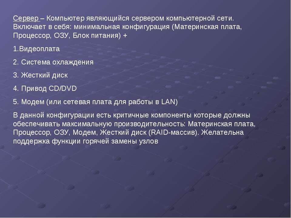 Сервер – Компьютер являющийся сервером компьютерной сети. Включает в себя: ми...