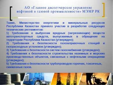 Также, Министерство энергетики и минеральных ресурсов Республики Казахстан пр...