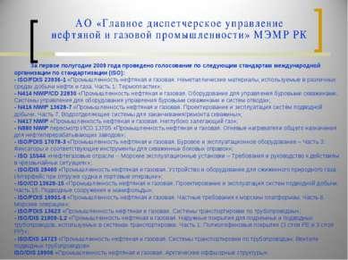 За первое полугодие 2009 года проведено голосование по следующим стандартам м...